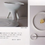 陶二人展 砥部・白磁と色釉