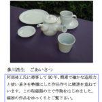 多川ひろき 作陶展(展示即売会)