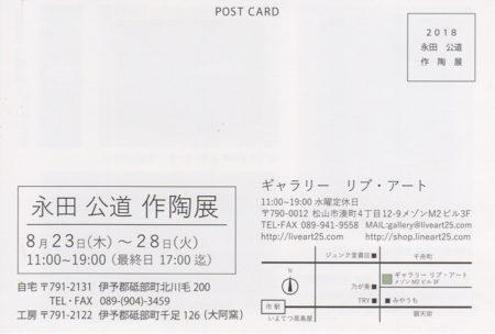 永田公道 作陶展