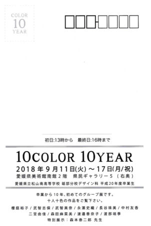 10COLOR 10YEAR