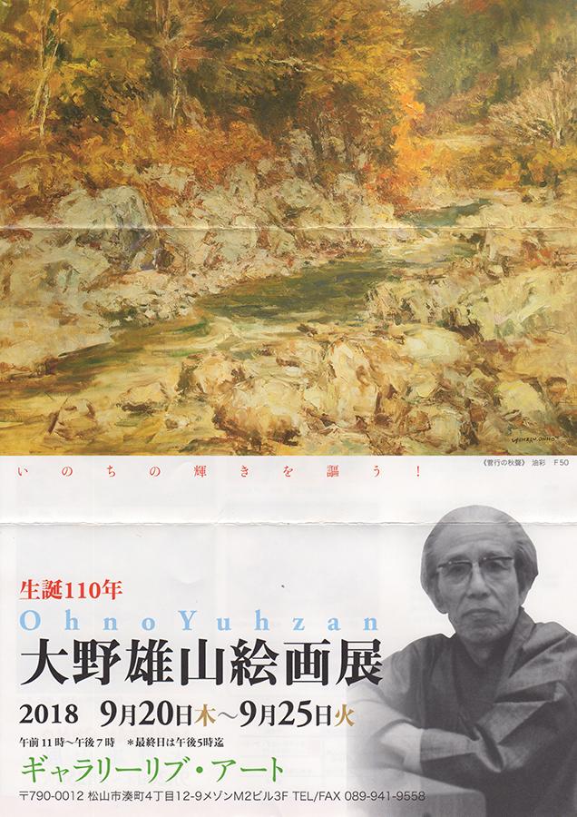 大野雄山絵画展