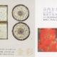 山内まどか 日本画と陶器の世界展