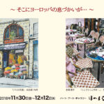 吉岡健二と吉岡恵子 小品展