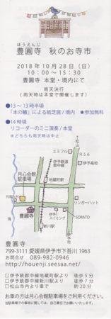豊圓寺 秋のお寺市