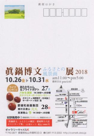 眞鍋博文 ふるさとの風景画展 2018