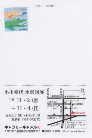小川幸代 水彩画展