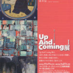 Up And Coming展