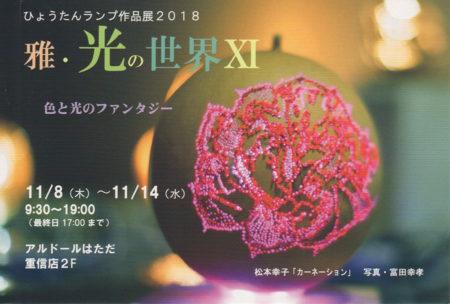 ひょうたんランプ作品展2018 雅・光の世界Ⅺ