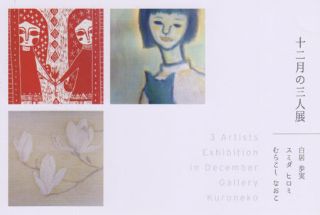 十二月の三人展