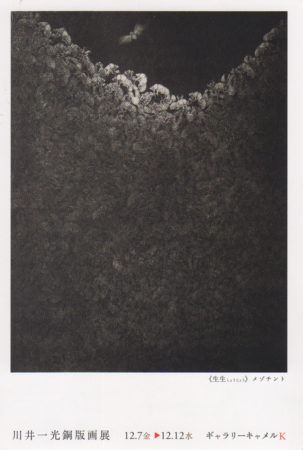 川井光一銅版画展 2018