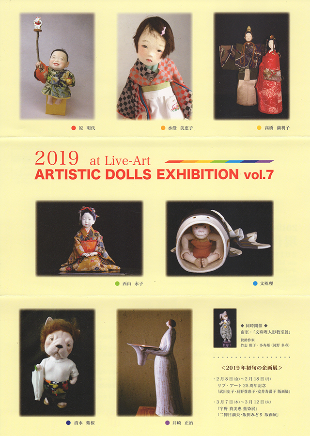 ARTISTIC DOLLS EXHIBITION vol.7