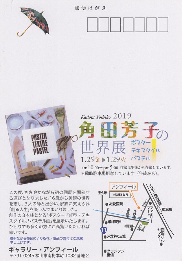 角田芳子の世界展