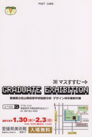 CRAIUATE EXHIBITION