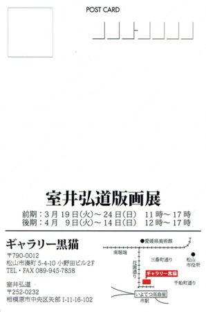 室井弘道版画展