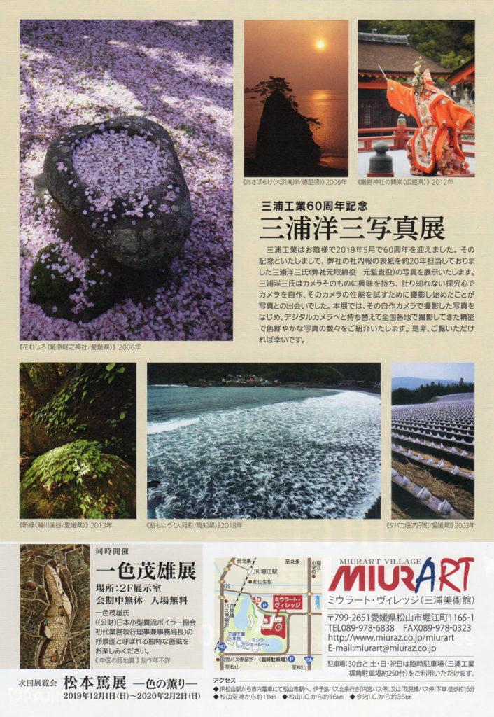 三浦工業60周年記念 三浦洋三写真展