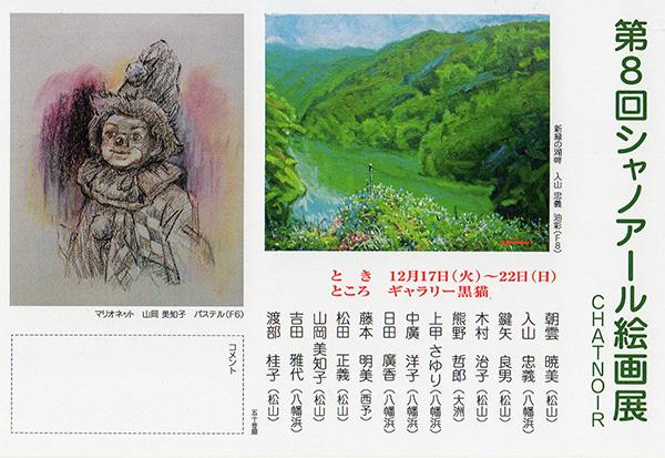 2019 第8回 シャノアール絵画展