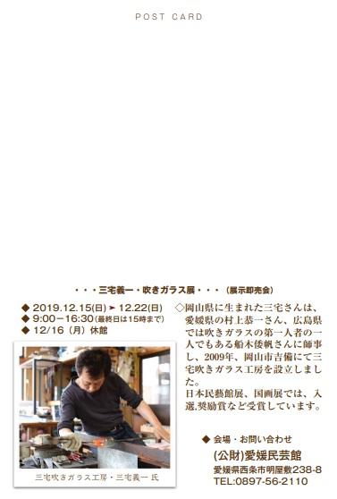 三宅義一・吹きガラス展(展示即売会)