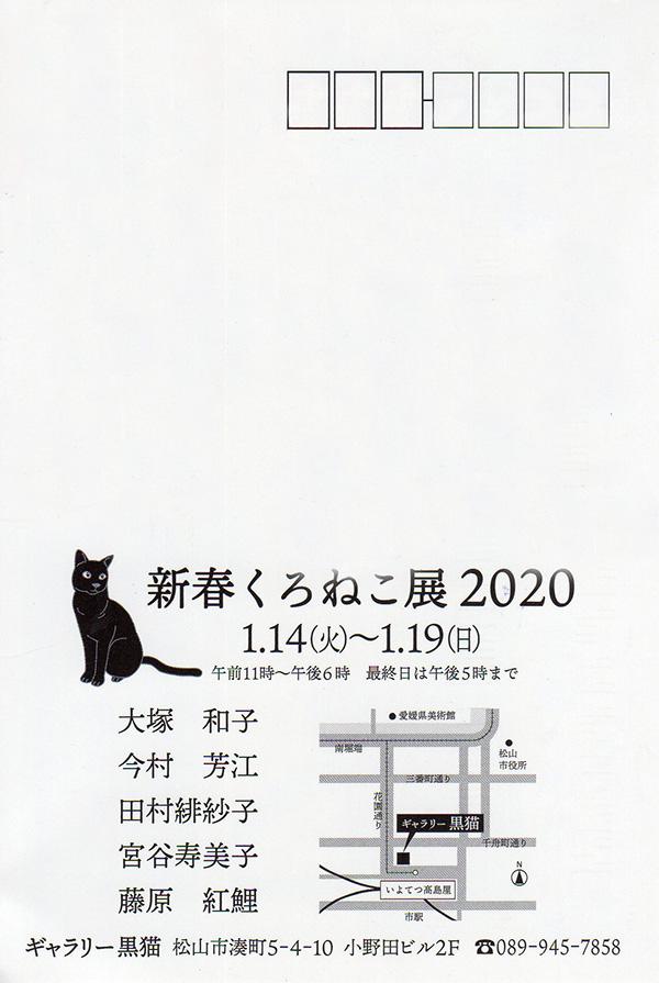新春くろねこ展2020