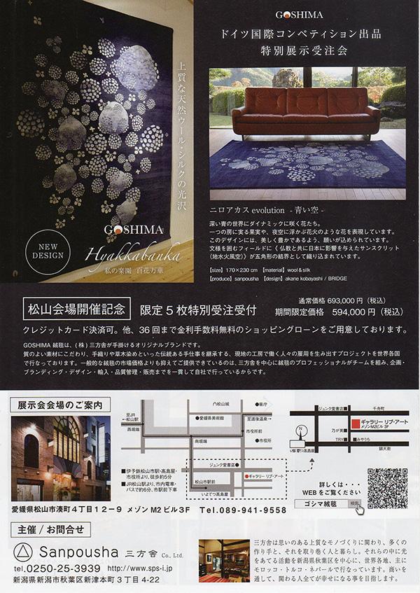 GOSHIMA絨毯展