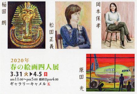 春の絵画四人展