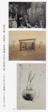白石三雄・松本秀一・宮本博美 それぞれの画と版