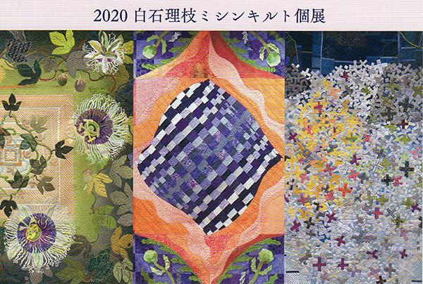 2020 白石理枝ミシンキルト個展