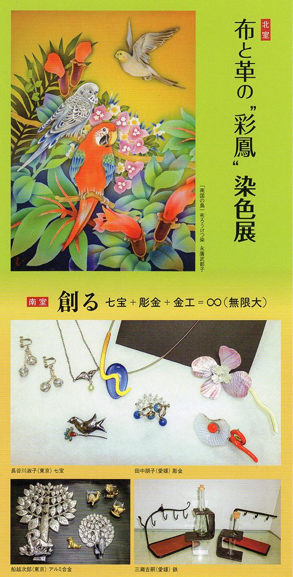 """布と革の""""彩鳳""""染色展 / 創る 七宝+彫金+金工"""