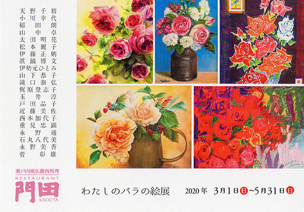 わたしの「バラの絵」展