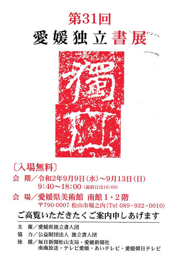 第31回 愛媛独立書展