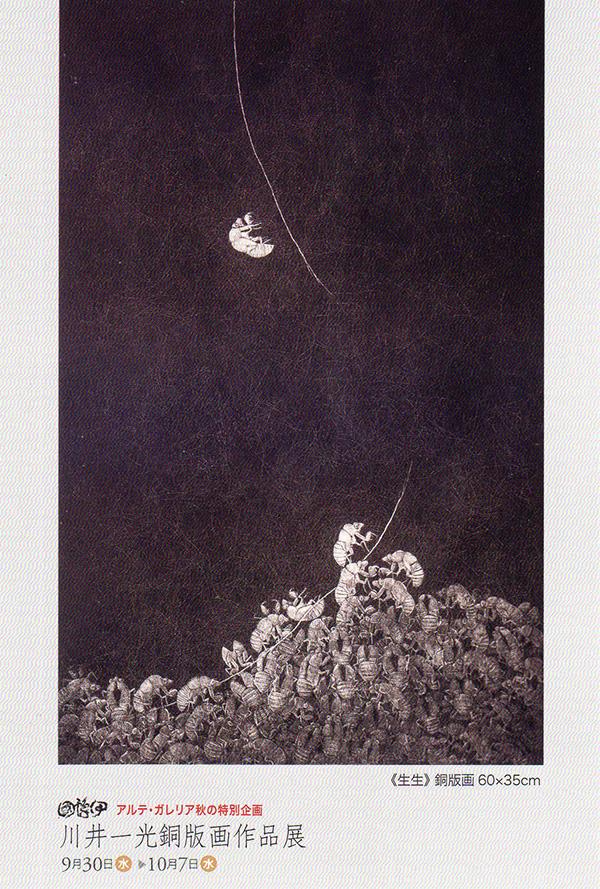 川井一光銅版画作品展