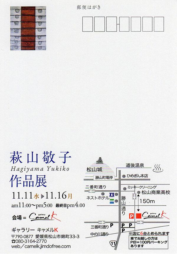 萩山 敬子 作品展
