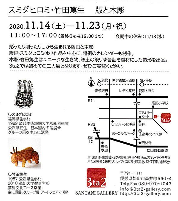 """<p>【松山市】</p> <div id=""""schWrap""""> <dl> <dt><i class=""""fa fa-calendar-check-o fa-fw""""></i>開催期間</dt> <dd>2020年11月14日(土)~11月23日(月・祝)</dd> <dt><i class=""""fa fa-building-o fa-fw""""></i>会場</dt> <dd>SANTANI GALLERY</dd> <p><!--more--></p> <dt><i class=""""fa fa-map-pin fa-fw""""></i>住所</dt> <dd>愛媛県松山市高井町560-4</dd> <dt><i class=""""fa fa-phone fa-fw""""></i>連絡先</dt> <dd>089-970-1043</dd> <dt><i class=""""fa fa-clock-o fa-fw""""></i>開場時間</dt> <dd>11:00~17:00(最終日は16時00分まで)</dd> </dl> </div>"""