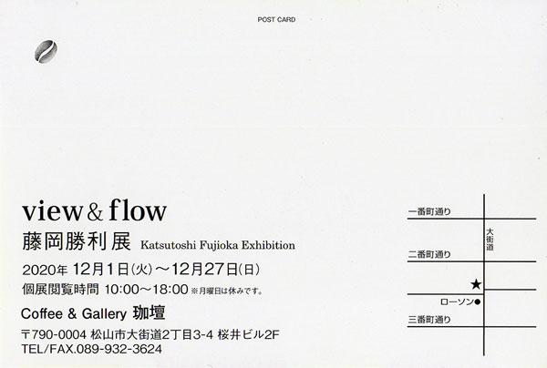 view & flow 藤岡勝利展