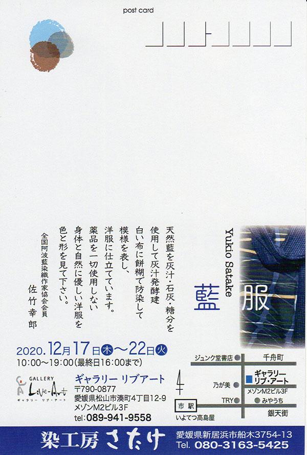 Yukio Satake 藍服