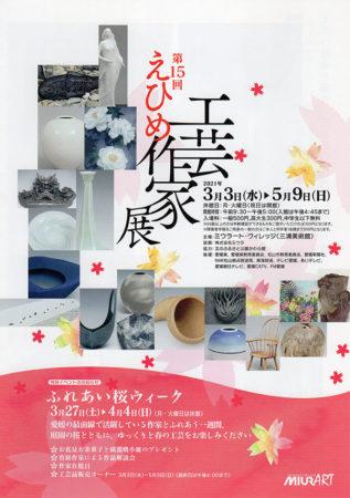 第15回 えひめ工芸作家展
