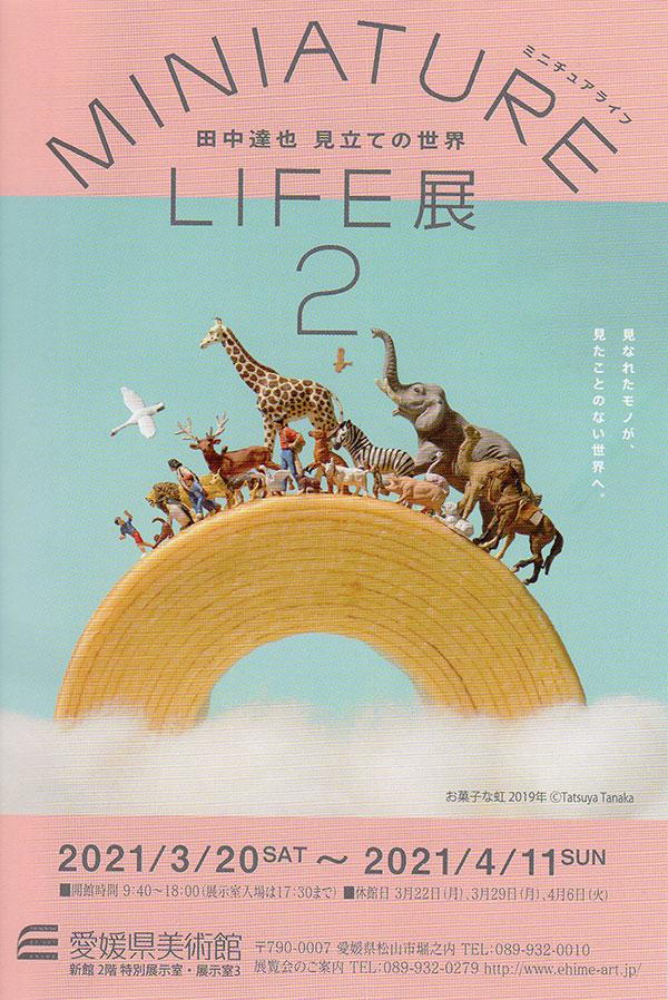 MINIATURE LIFE展2 -田中達也見立ての世界 -