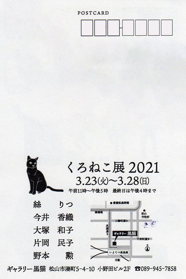くろねこ展2021