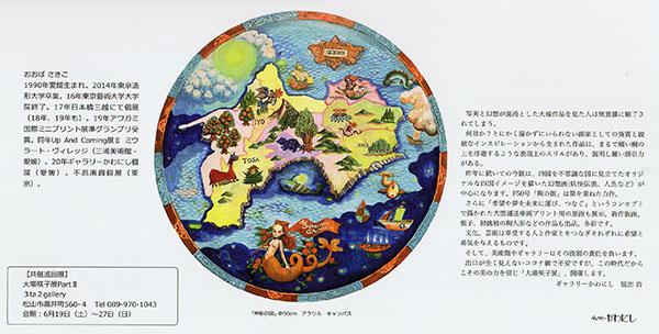 大場咲子展 -Adventure-