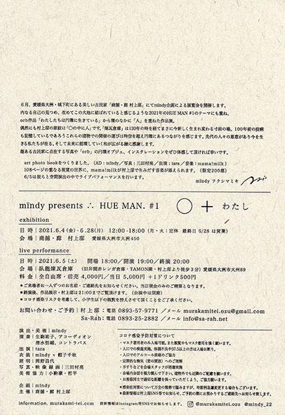 HUE MAN. #1 ○+ わたし