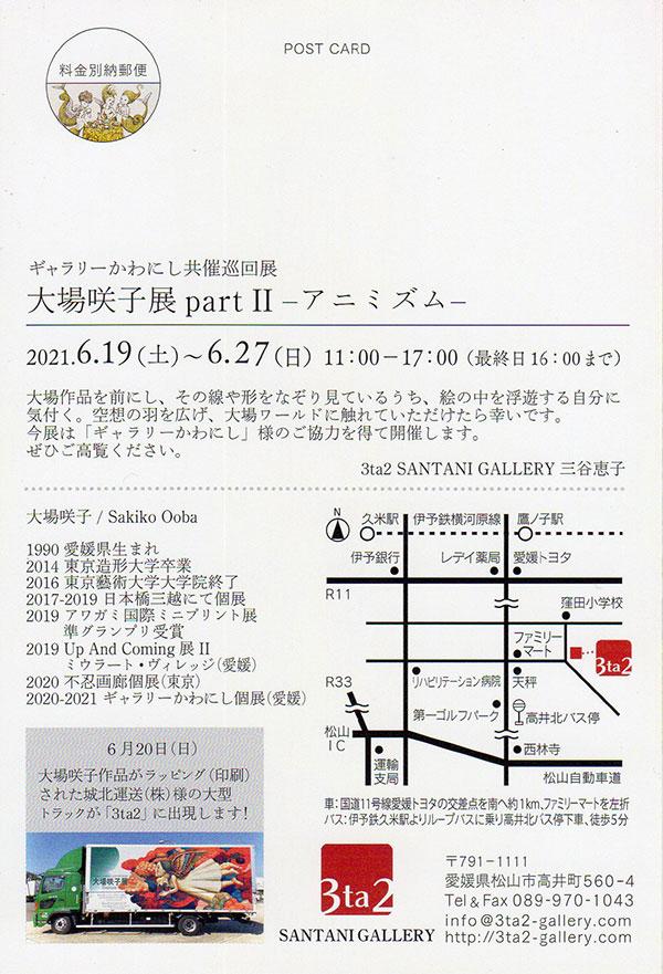 大場咲子展 part2 -アニミズム-