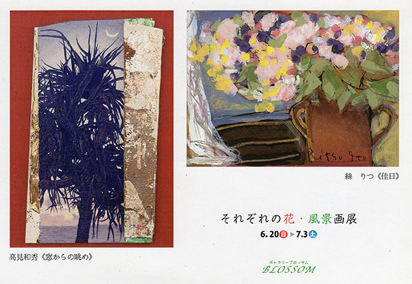 それぞれの花・風景画展