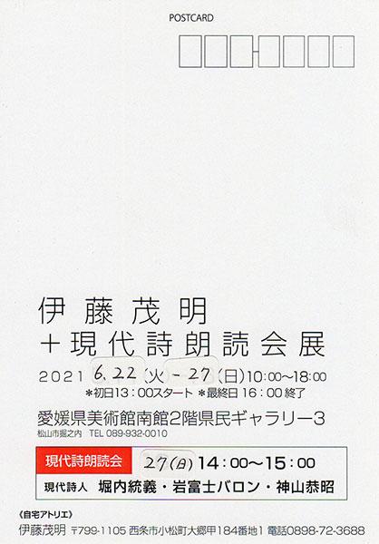伊藤茂明+現代詩朗読会展