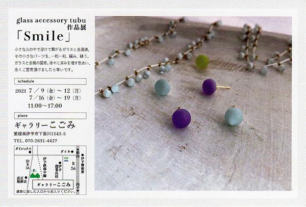 Smile -glass accessory tube作品展-