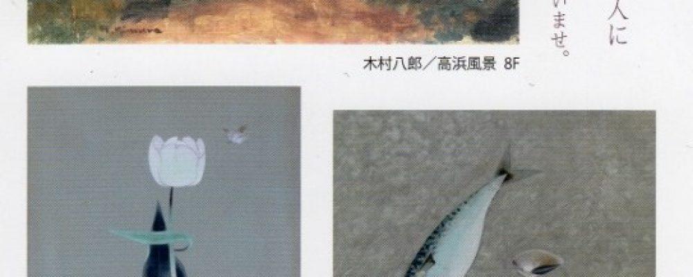 木村八郎 高橋周桑 二人展2015