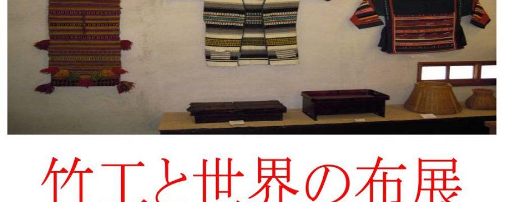 竹工と世界の布展