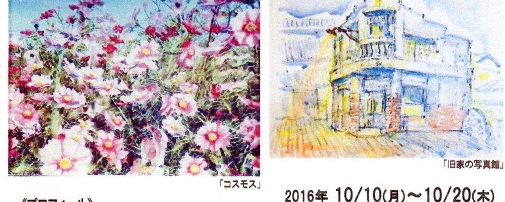 高見和秀 油彩画とデッサン展