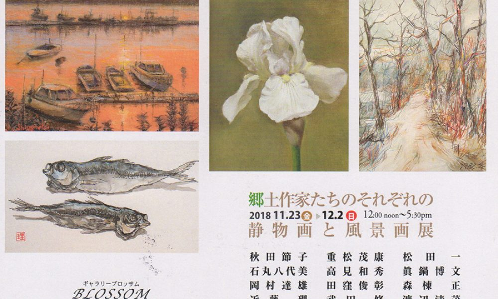郷土作家たちのそれぞれの静物画と風景画展