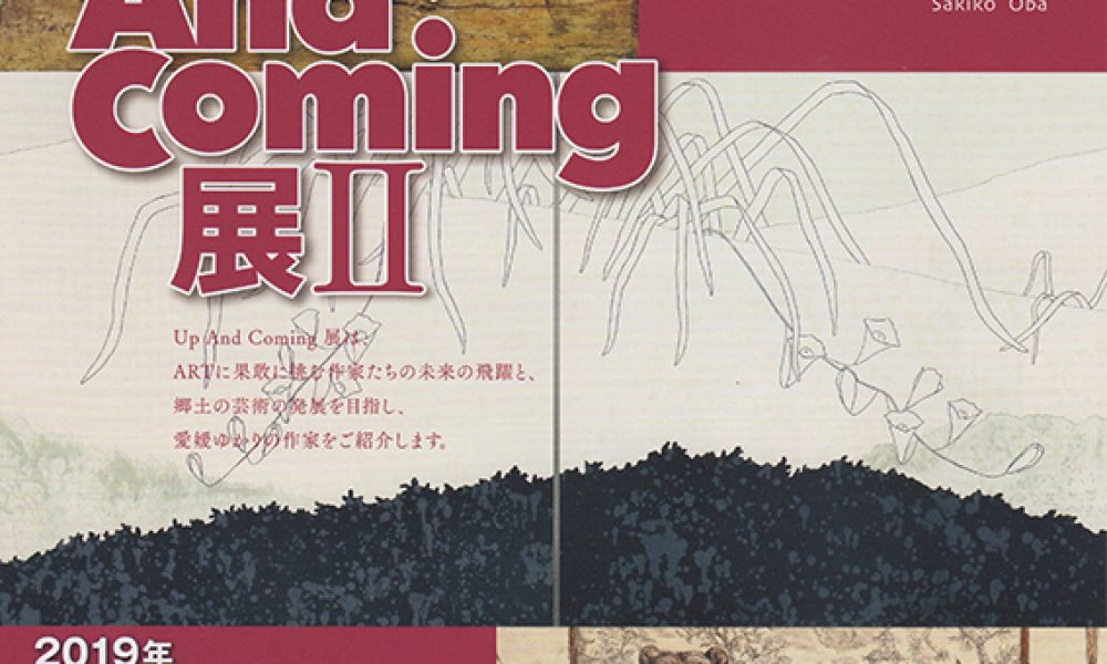 Up And Coming展Ⅱ