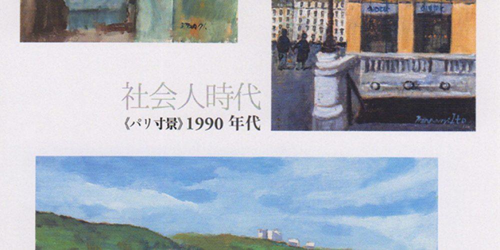 伊藤正則の絵を描く人生50年展
