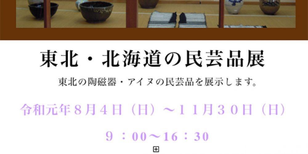東北・北海道の民芸品展